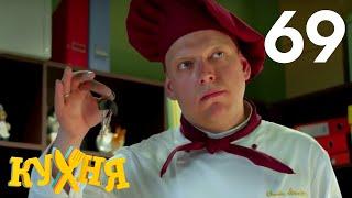 Кухня | Сезон 4 | Серия 69