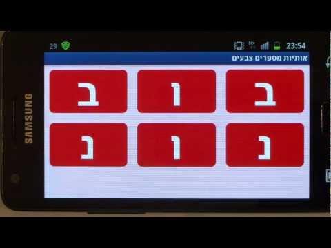 Video of אותיות מספרים צבעים חינם