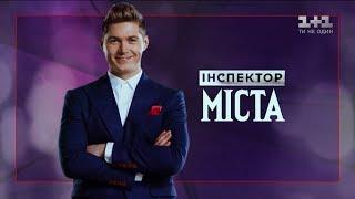 Перевірка міста Чернігів – Інспектор. Міста. 5 випуск 1 сезон