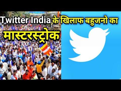 बहुजनों ने twitter पर धमाल मचाया |Toptrending in Twitter|WLBS News