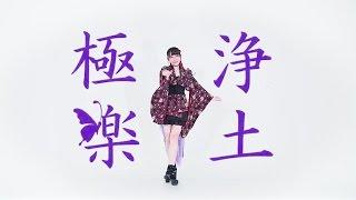 【かみん】極楽浄土 / 踊ってみた【Gokuraku Jodo】