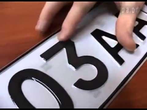 video lettres et chiffres d 39 immatriculation anti radar. Black Bedroom Furniture Sets. Home Design Ideas