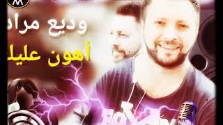 تحميل اغاني وديع مراد - أهون عليك Wadih Mrad - Ahon Aalek MP3