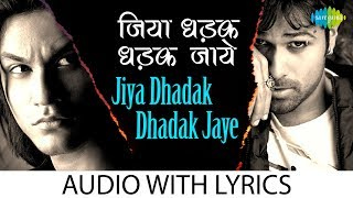 Jiya Dhadak Dhadak Jaye with lyrics |जिया धादक