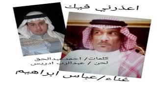 تحميل اغاني اعذرني فيك.. كلمات/ احمد عبدالحق. غناء / عباس ابراهيم MP3