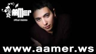 اغاني حصرية آمر - العين بالعين aamer - el3en bel 3en تحميل MP3