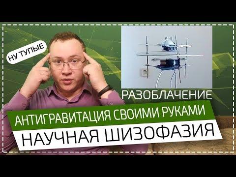 Технологии НЛО | Гравилёт Чекуркова – НАУЧНАЯ ШИЗОФАЗИЯ #1 (премьера рубрики)