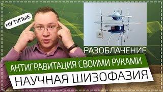 Технологии НЛО - разоблачение гравилёта Чекуркова – НАУЧНАЯ ШИЗОФАЗИЯ #1 (премьера рубрики)