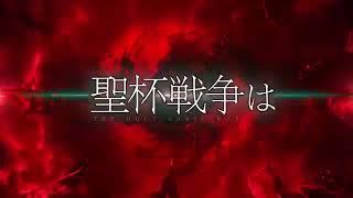 Trailer V2 Fate Stay Night Heaven's Feel 2. 「I beg you」Aimer