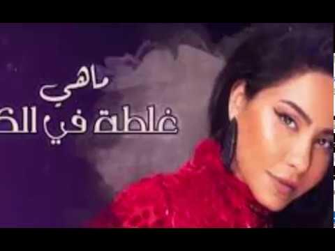 شيرين - الحب خدعة | Sherine - El Hob Khedaa باللهجة الخليجية