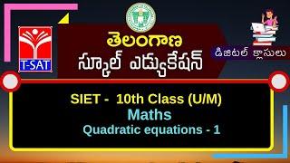 T-SAT || SIET -  10th Class : Maths - Quadratic equations - 1 (U/M) || 26.02.2021