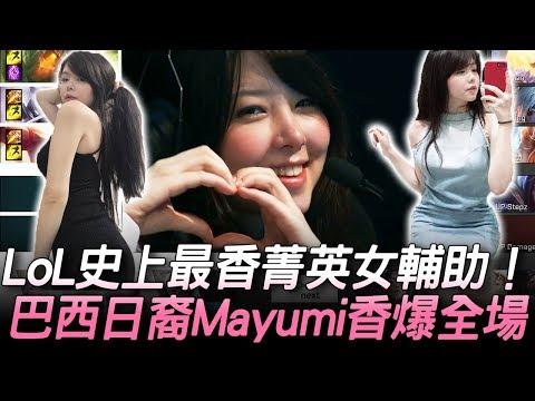 LoL史上最香菁英女輔助 Mayumi巴西日裔選手香爆全場!
