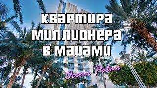 Квартира в Майами за 1 млн $ Ocean Palms 2/2 bed