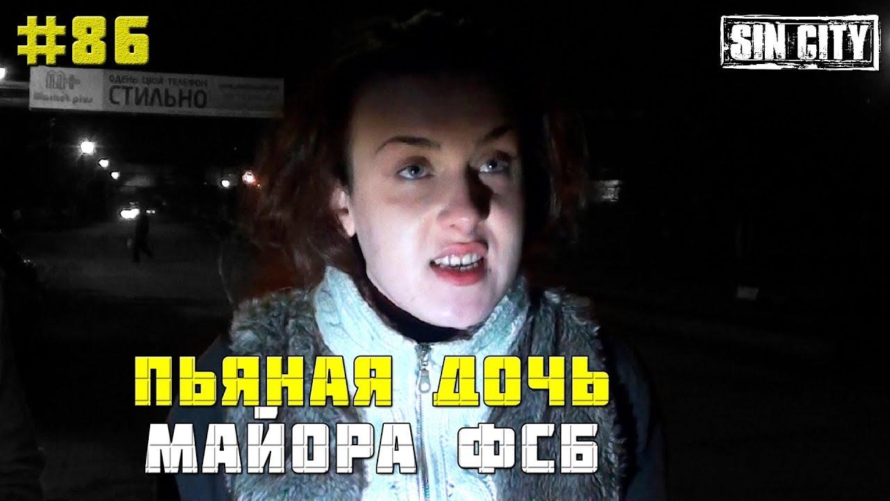 Пьяная дочь майора ФСБ