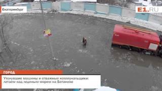 Смотреть онлайн В Екатеринбурге прорвало трубу, машины утонули