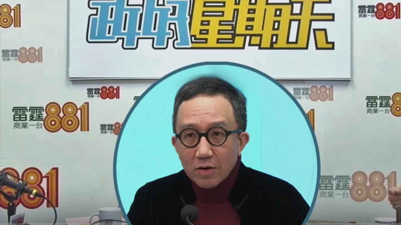 港大梁卓偉教授| 商業一台| 政好星期天 (第二節) (只有聲音) (1.3.2020)