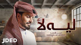 حسن الأحمد - ليه لأ (حصرياً) | 2019