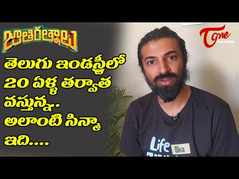 Nag Ashwin Emotional Byte About Jathi Ratnalu Movie | TeluguOne Cinema