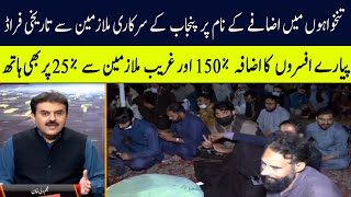 Big Fraud With Government Employers  News Night   14 July 2021   Lahore Rang #NewsNight