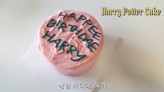 특별한 생일 케이크! 해리포터 케이크 만들기 / 레터링 케이크 만들기 / Harry Potter Cake