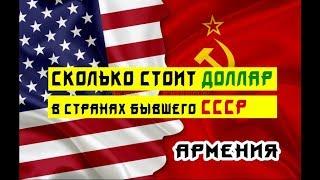Армения курс драма к доллару, сколько стоит валюта?