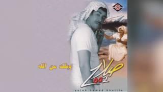 اغاني حصرية Wailek Mn Allah صلاح حمد خليفة - ويلك من الله تحميل MP3