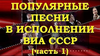 РЕТРО СУПЕРХИТЫ | НАРЕЗКА МЕГА ПОПУЛЯРНЫХ ПЕСЕН ИЗ РЕПЕРТУАРОВ ВИА СССР