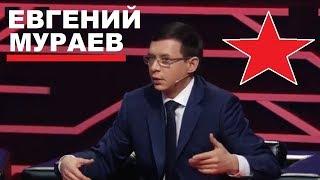 СУДЬБА УКРАИНЫ РЕШЕНА, НО ЕСТЬ ОДНО НО - Евгений Мураев