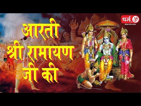 आरती श्री रामायण जी की || Aarti Shri Ramayan Ji ki 2021 Version || Dharm TV