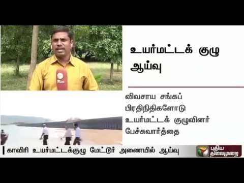 Cauvery-technical-team-finishes-inspection-at-Mettur-Dam-Live-report