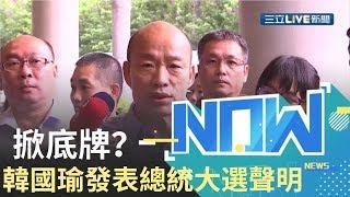 韓國瑜發表聲明無法參加國民黨黨內總統初選 但願意承擔責任改變台灣|【直播回放】20190401|三立新聞台