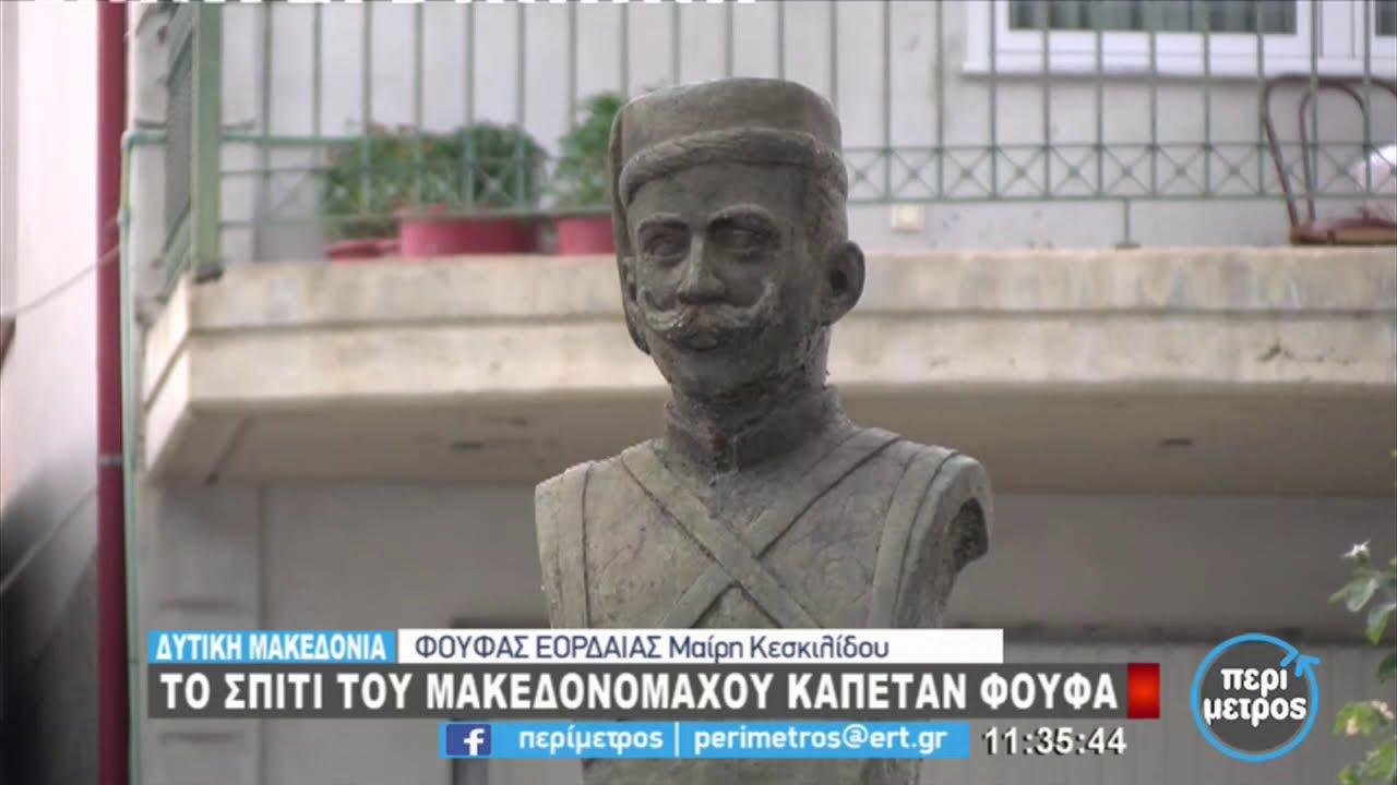Το  σπίτι του μακεδονομάχου καπετάν Φούφα | 02/03/2021 | ΕΡΤ