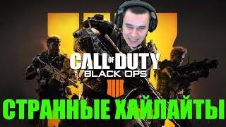 Странные Хайлайты и прочие Несмешные моменты - Call of Duty: Black Ops 4 Multiplayer Highlights