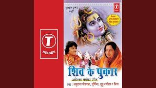 Naara Laga Shiv Ko - YouTube