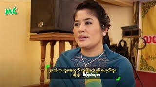၂၀၁၆ က သူမအတြက္ ထူးျခားတဲ့ ႏွစ္ မဟုတ္ဘူး ဆိုတဲ့ စိုးျမတ္သူဇာ - Soe Myat Thuzar