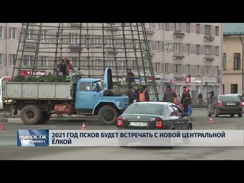 Новости Псков 20.01.2020 / В Пскове демонтируют новогоднюю елку