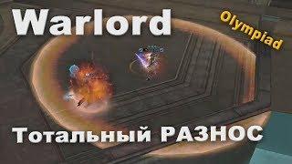 Warlord гнущий весь олимп? Рили? О_о