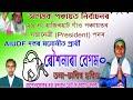 Roushanara Begum Zindabad _ AIUDF_ Goalparia song_ #AiudfZindabad #RoushanaraBegum _ AIUDF song