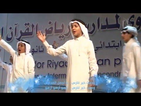 نسخة الإيقاع | | أزهو وأفخر|| أوبريت مدارس رياض القرآن 1437