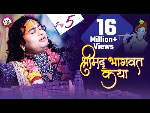 Shri aniruddhacharya Ji maharaj | Shri Mad Bhagwat katha | Day 05 | (Vrindavan)