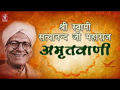 download lagu mp3 mp4 Swami Satyanand Ji, download lagu Swami Satyanand Ji gratis, unduh video klip Swami Satyanand Ji