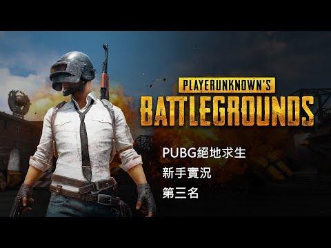 PUBG新手遊玩!!