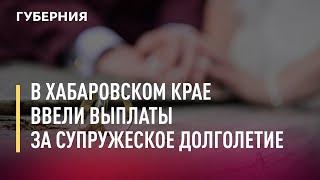 В Хабаровском крае ввели выплаты за супружеское долголе...