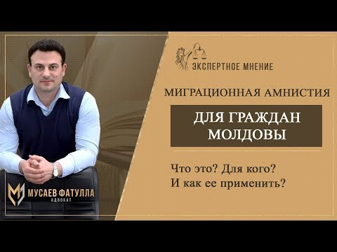 Амнистия для граждан Молдовы 2019