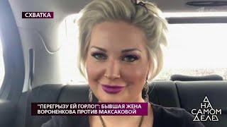 """""""Я надеюсь, что истинный заказчик будет установлен"""", -  Максакова об убийстве Дениса Вороненкова"""