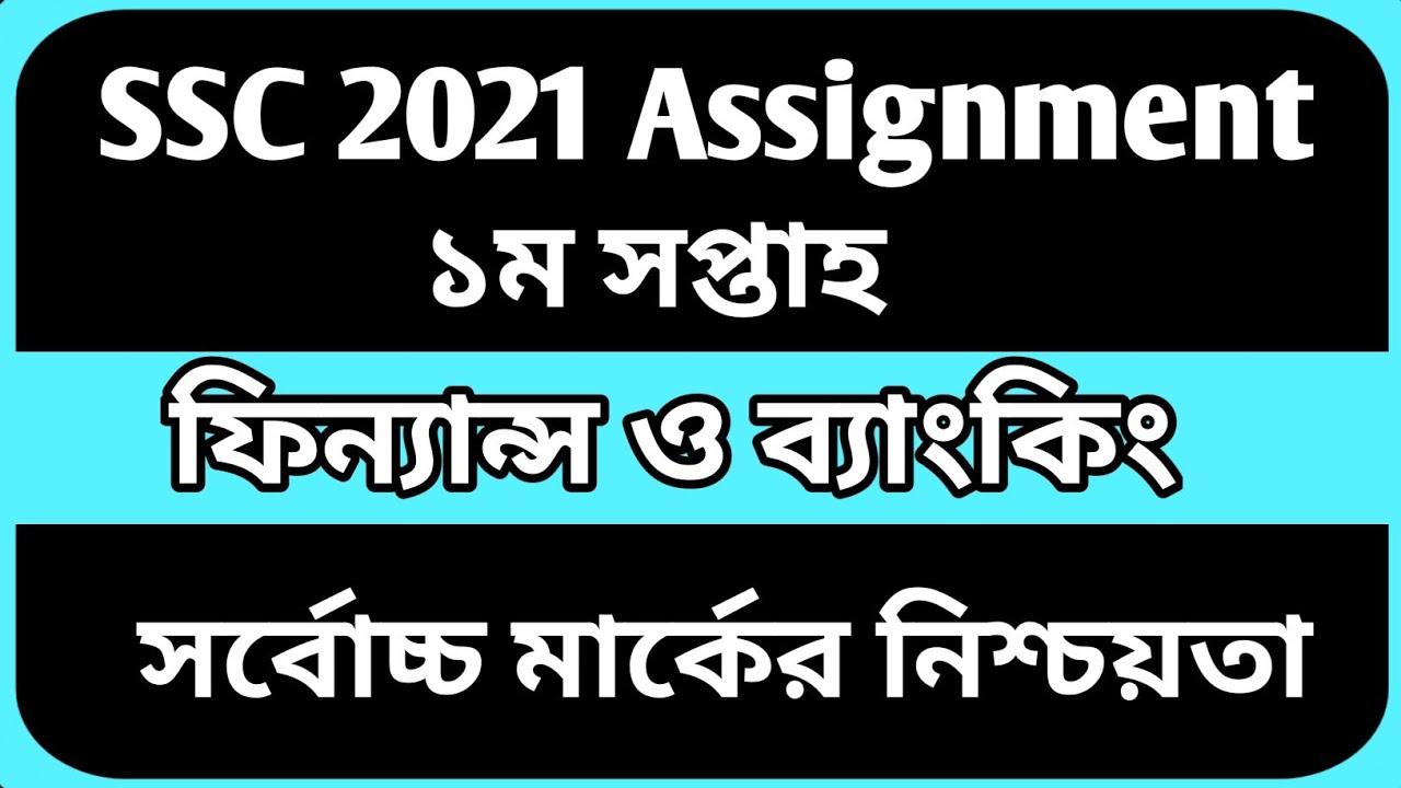 ssc 2021 Finance & Banking assignment solution | SSC 2021 assignment | SSC 2021 1st week assignment thumbnail