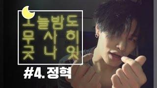 [ESteemTV] 오늘 밤도 무사히 굿나잇S2 - #4.정혁
