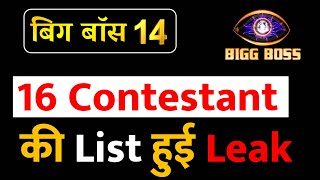 Bigg Boss 14 : Confirmed Contestants New List For Bigg Boss 14