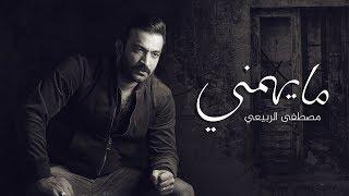 مصطفى الربيعي - ما يهمني (حصرياً) | 2019