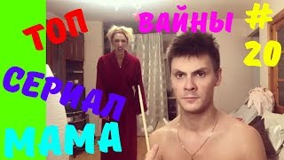 МАМА и Волшебная Палочка | Сериал МАМА # 20 | ТОП ВАЙНЫ | ВИДЕО ПРИКОЛЫ 2018